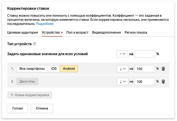 Яндекс.Директ позволил продвигать приложения без показов на десктопах