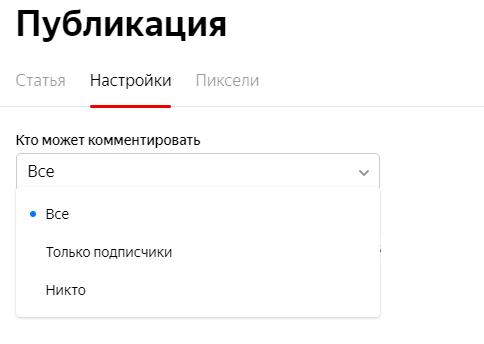 Яндекс.Дзен: Комментарии – только для подписчиков